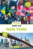 Hachette - Guide - Un Grand Week-End à New York - Edition 2020